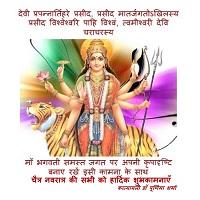 Dates for Chaitra Navratri